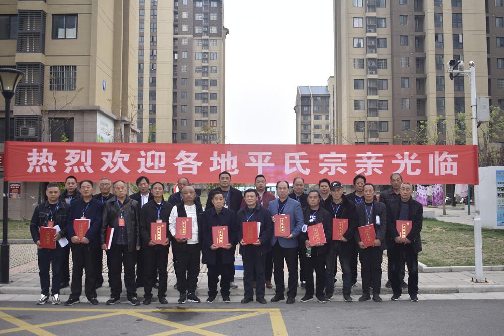 河南荥邑堂《平氏族谱》发行仪式在新郑举行